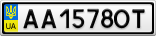 Номерной знак - AA1578OT