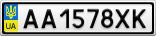 Номерной знак - AA1578XK