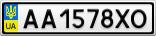 Номерной знак - AA1578XO