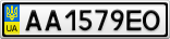 Номерной знак - AA1579EO