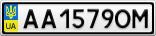 Номерной знак - AA1579OM