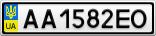 Номерной знак - AA1582EO