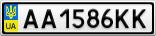Номерной знак - AA1586KK