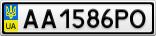Номерной знак - AA1586PO