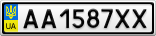 Номерной знак - AA1587XX