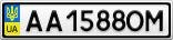 Номерной знак - AA1588OM