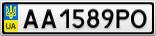 Номерной знак - AA1589PO