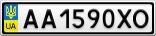 Номерной знак - AA1590XO