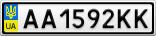 Номерной знак - AA1592KK