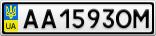 Номерной знак - AA1593OM