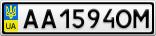 Номерной знак - AA1594OM