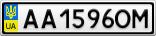 Номерной знак - AA1596OM