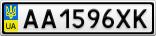 Номерной знак - AA1596XK