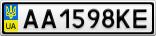 Номерной знак - AA1598KE