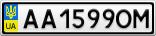 Номерной знак - AA1599OM