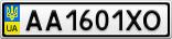 Номерной знак - AA1601XO