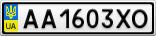 Номерной знак - AA1603XO