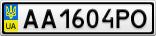 Номерной знак - AA1604PO