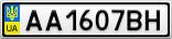 Номерной знак - AA1607BH