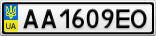 Номерной знак - AA1609EO
