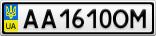 Номерной знак - AA1610OM
