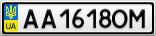 Номерной знак - AA1618OM
