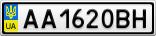 Номерной знак - AA1620BH