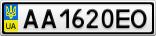 Номерной знак - AA1620EO