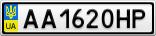 Номерной знак - AA1620HP