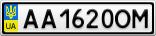 Номерной знак - AA1620OM
