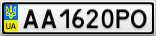 Номерной знак - AA1620PO