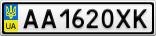 Номерной знак - AA1620XK