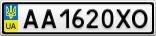 Номерной знак - AA1620XO