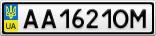 Номерной знак - AA1621OM
