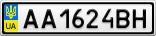 Номерной знак - AA1624BH