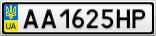 Номерной знак - AA1625HP