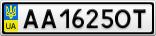 Номерной знак - AA1625OT
