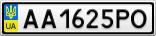 Номерной знак - AA1625PO