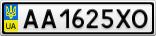Номерной знак - AA1625XO