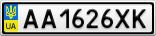 Номерной знак - AA1626XK