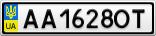 Номерной знак - AA1628OT