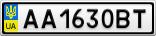 Номерной знак - AA1630BT