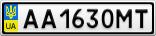 Номерной знак - AA1630MT