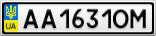 Номерной знак - AA1631OM