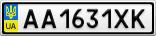 Номерной знак - AA1631XK
