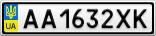 Номерной знак - AA1632XK