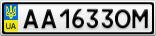 Номерной знак - AA1633OM