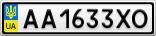 Номерной знак - AA1633XO