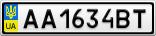 Номерной знак - AA1634BT