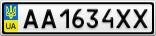 Номерной знак - AA1634XX